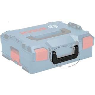ボッシュ フロントハンドルL-BOXX 1600A01927