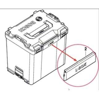 ボッシュ フロントハンドルL-BOXX 1600A0192F