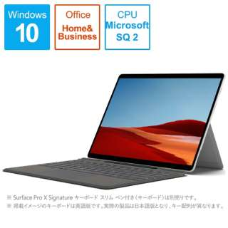 1WT-00011 Surface Pro X(サーフェス プロ X) 【LTE対応】 プラチナ [13.0型 /Microsoft SQ2 /SSD:256GB /メモリ:16GB /2020年10月モデル]