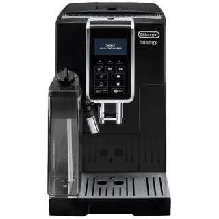 全自動コーヒーマシン ディナミカ ECAM35055B [全自動 /ミル付き]