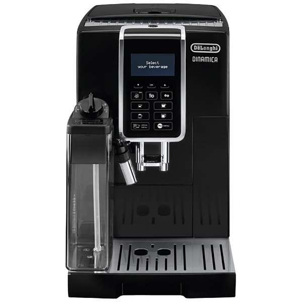 全自動コーヒーマシン ディナミカ ブラック ECAM35055B [全自動 /ミル付き]