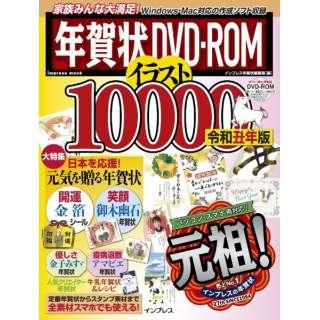 年賀状DVD-ROMイラスト10000 令和丑年版