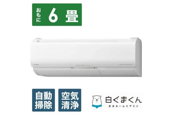 【3位】日立「白くまくん Xシリーズ」