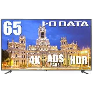 サイネージ LCD-M4K652XDB [64.5型 /4K(3840×2160) /ワイド]