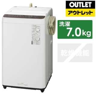 【アウトレット品】 NA-F70PB13-T 全自動洗濯機 Fシリーズ ブラウン [洗濯7.0kg /乾燥機能無 /上開き] 【生産完了品】