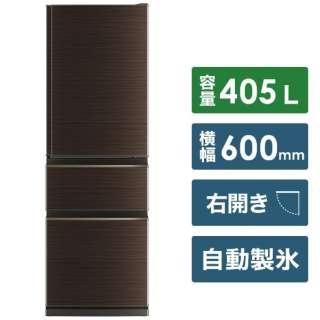 冷蔵庫 CDシリーズ MR-CD41BKF-BR [3ドア /右開きタイプ /405L] 《基本設置料金セット》