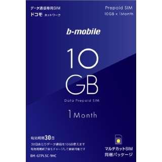 マルチカットSIM ドコモ回線「b-mobile 10GBプリペイド SIMパッケージ(DC/マルチ)」 BM-GTPL5C-1MC