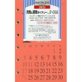 P-056. 月間&週間ダイアリー カレンダー+1週間メモタイプ インデックス付(ミニ6サイズ)[2021年1月始まり]