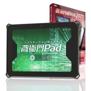 電子小黒板タブレット 蔵衛門Pad+蔵衛門御用達2020 Standard セット KP04-QZ-SN [10型 /ストレージ:32GB]