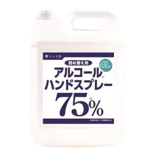 高濃度アルコ-ルハンドスプレ- つめかえ用 4L
