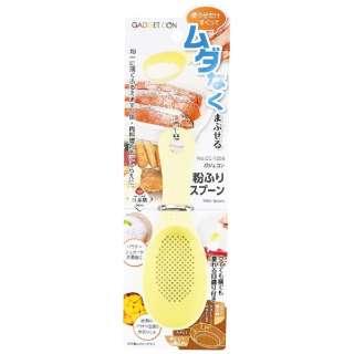 ガジェコン 粉ふりスプーン(レモンイエロー) CC-1256
