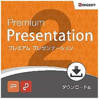 WPS Office 2 Premium Presentation [Windows用] 【ダウンロード版】