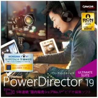 PowerDirector 19 Ultimate Suite [Windows用] 【ダウンロード版】