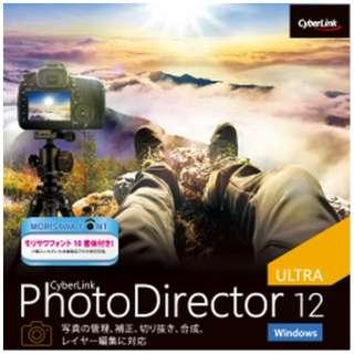 PhotoDirector 12 Ultra [Windows用] 【ダウンロード版】