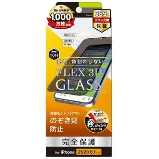 iPhone 12/12 Pro 6.1インチ対応 [FLEX 3D] 複合フレームガラス 覗き見防止 TR-IP20M-G3-PVCCBK