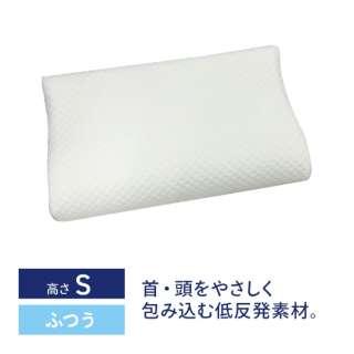 モールド低反発ピロー レギュラー(高さ:S)【日本製】
