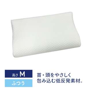 モールド低反発ピロー レギュラー(高さ:M)【日本製】