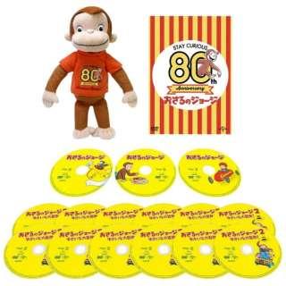 <数量限定生産>おさるのジョージ ぬいぐるみ付80周年アニバーサリーDVD-BOX(15枚組) 【DVD】