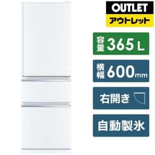 【アウトレット品】 MR-CX37E-W 冷蔵庫 CXシリーズ パールホワイト [3ドア /右開きタイプ /365L] 【生産完了品】