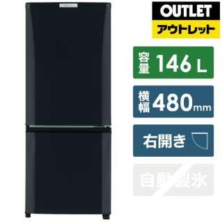 【アウトレット品】 冷蔵庫 Pシリーズ サファイアブラック MR-P15E-B [2ドア /右開きタイプ /146L] [冷凍室 46L]【生産完了品】