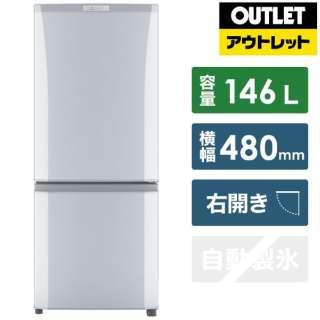 【アウトレット品】 MR-P15E-S 冷蔵庫 Pシリーズ シャイニーシルバー [2ドア /右開きタイプ /146L] 【生産完了品】