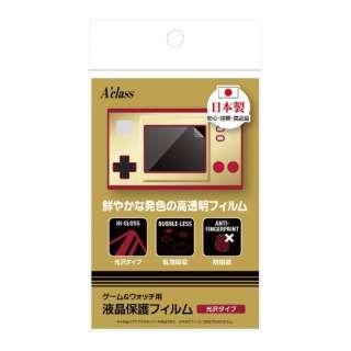 ゲーム&ウォッチ用 液晶保護フィルム 光沢タイプ SASP-0605