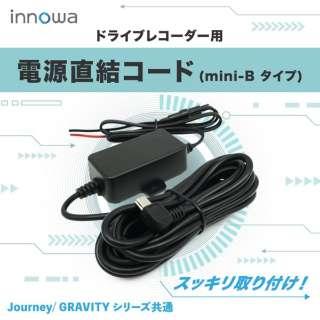 電源直結コード(mini-Bタイプ) innowa 2039