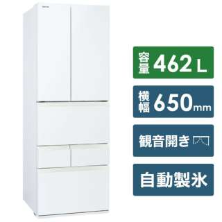 冷蔵庫 VEGETA(ベジータ)FKシリーズ グランホワイト GR-S460FK-EW [6ドア /観音開きタイプ /462L] 《基本設置料金セット》