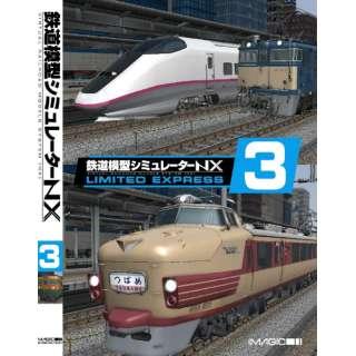 鉄道模型シミュレーターNX VS-3 [Windows用]