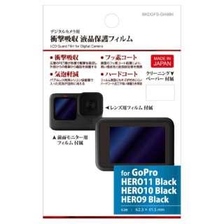 液晶保護フィルム 衝撃吸収タイプ(GoPro HERO10 Black / HERO9 Black 専用) BKDGFS-GH9BK