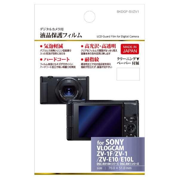 液晶保護フィルム(SONY ソニー VLOGCAM ZV-E10 / ZV-E10L / VLOGCAM ZV-1 / DSC-RX100 シリーズ/DSC-RX1 シリーズ 専用) BKDGF-SVZV1