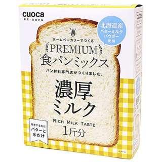 プレミアム食パンミックス(濃厚ミルク) cuoca 02138500