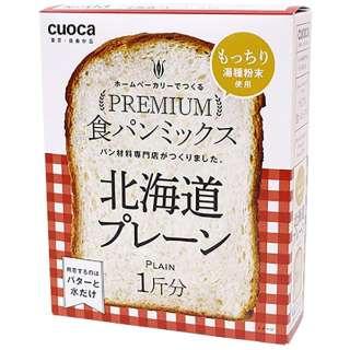 プレミアム食パンミックス(北海道プレーン) cuoca 02138700