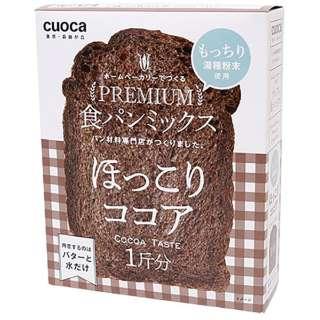 プレミアム食パンミックス(ほっこりココア) cuoca 02138800