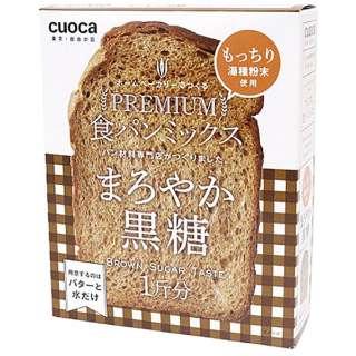 プレミアム食パンミックス(まろやか黒糖) cuoca 02138900