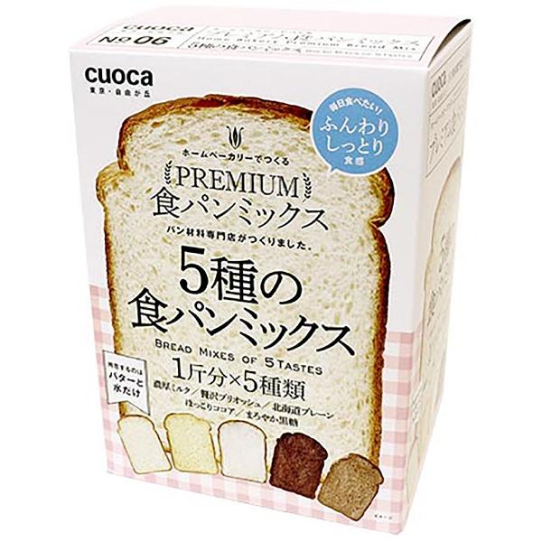 プレミアム食パンミックス(5種セット) cuoca 02139000