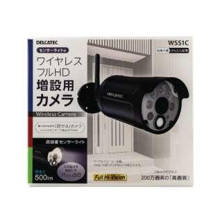 増設用センサーライト付ワイヤレスフルHDカメラ WSS1C