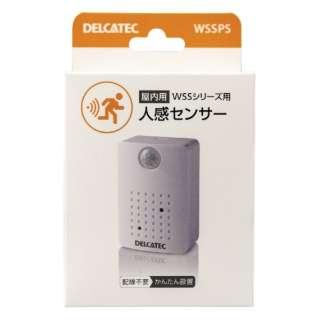 WSS用人感(PIR)センサー ホワイト WSSPS