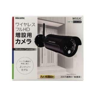 増設用ワイヤレスフルHDカメラ WSS2C