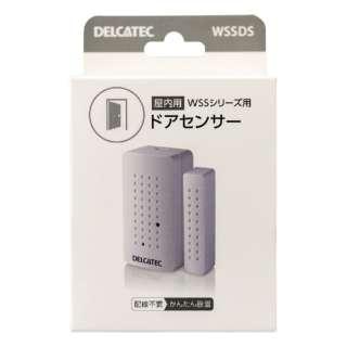 WSS用ドアセンサー ホワイト WSSDS