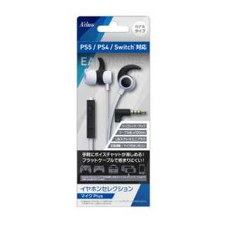イヤホンセレクション マイクPlus ホワイト×ブラック SASP-0602 【PS5/PS4/Switch】