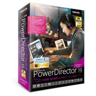PowerDirector 19 Ultimate Suite 乗換え・アップグレード版 [Windows用]