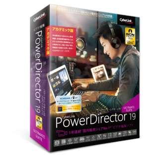 PowerDirector 19 Ultimate Suite アカデミック版 ◆要申請書◆ [Windows用]