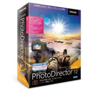 PhotoDirector 12 Ultra 乗換え・アップグレード版 [Windows用]
