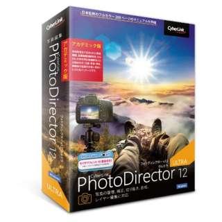 PhotoDirector 12 Ultra アカデミック版 ◆要申請書◆ [Windows用]