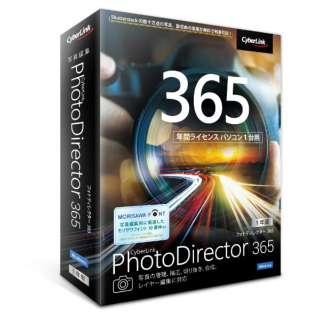 PhotoDirector 365 1年版(2021年版) [Windows用]