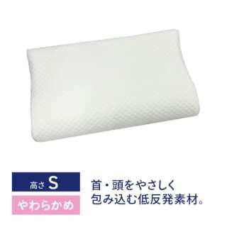 モールド低反発ピロー ソフト(高さ:S)【日本製】