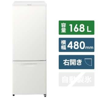 冷蔵庫 マットバニラホワイト NR-B17DW-W [2ドア /右開きタイプ /168L] [冷凍室 44L]