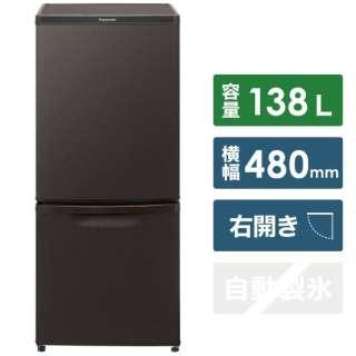 冷蔵庫 マットビターブラウン NR-B14DW-T [2ドア /右開きタイプ /138L] 《基本設置料金セット》