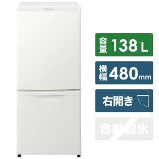 冷蔵庫 マットバニラホワイト NR-B14DW-W [2ドア /右開きタイプ /138L] 《基本設置料金セット》
